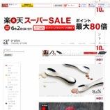 楽天市場 インテリア雑貨オンラインショップ:a-plus