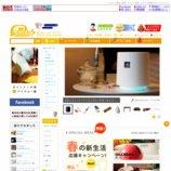 楽天市場 インテリアショップe-goods