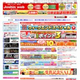 楽天市場 Joshin web