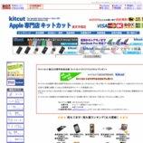 楽天市場 Apple専門店 キットカット