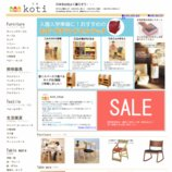 楽天市場 koti(コチ)
