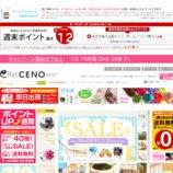 楽天市場 ソファー/ベッド激安通販 Re:CENO