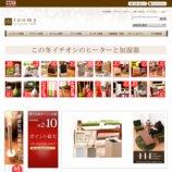 楽天市場 インテリア家具・雑貨ショップroomy【ルーミー】