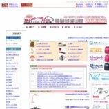 楽天市場 テルショップ・ジャパン