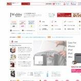 楽天市場 webby mono