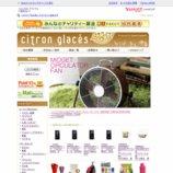 Yahoo! ショッピング citron glaces