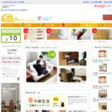 Yahoo! ショッピング インテリアショップe-goods