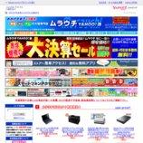 Yahoo! ショッピング murauchi.co.jp
