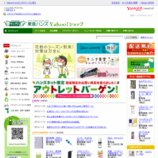 Yahoo! ショッピング  東急ハンズ
