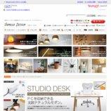 Yahoo! ショッピング バニラデザイン