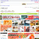 Yahoo! ショッピング webby shop