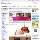 Yahoo! ショッピング  ヤマギワ